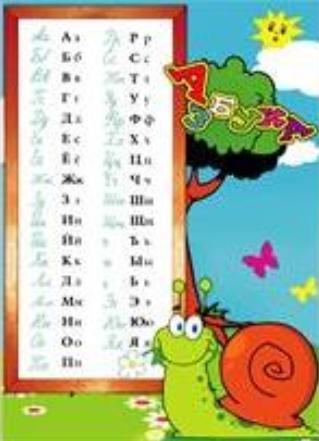 Ruský jazyk Praktická azbuka