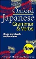 Oxford Japanese Grammar and Verbs (Bunt, J.)