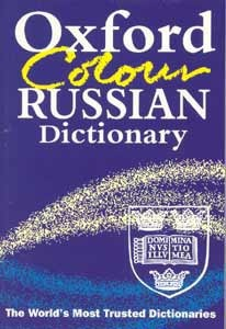 Oxford Colour Russian Dictionary (Thompson, D.)