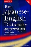 Oxford Basic Japanese English Dictionary