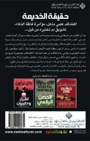 Deception Point (Arabic Edition) (Brown, D.)